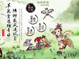 【梦幻西游】清明节