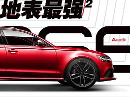 RS6/地表最强买菜车/奥迪AUDI