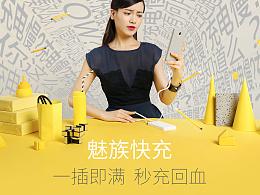 魅族移动电源众筹海报设计