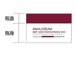 化妆品包装设计,简约,蜗牛霜  瓶子盒子