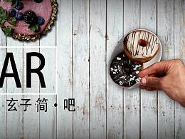 banner-简吧