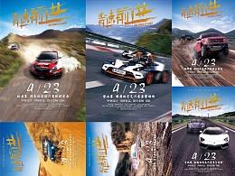 6张赛车海报(一套)