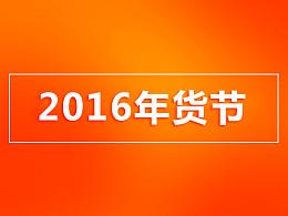 2016天猫年货节所用素材