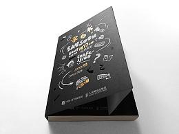 《字白书-特效字体设计专业教程书》