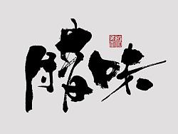 壹柒年-肆月份手书字体(壹) by 糖果雨