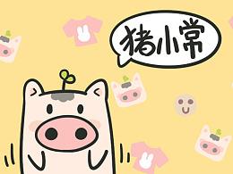 猪小常的生活 微信表情