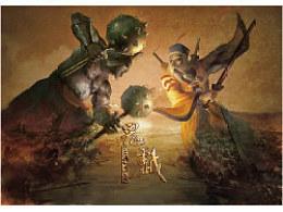 国内首款鬼神类桌游《鬼戏》最新宣传画