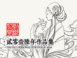 【YY的运行轨迹】2016作品合集