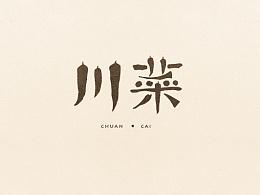 字体练习07