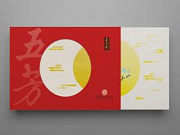 【想说的,用心做】五芳斋中秋月饼礼盒包装设计
