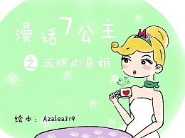 原创漫画【闺蜜·漫话7公主】第二话~减肥的真相