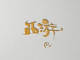 手写字体设计