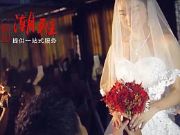 《婚礼·幸福的开始》 婚礼拍摄宣传片——潮雅影视