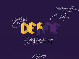 DEFINE-发现身边的设计师