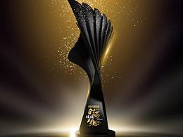 时尚COSMO 时尚成就梦想2016 奖杯设计