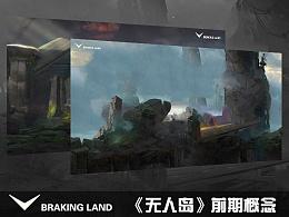 《无人岛》系列概念