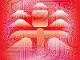 汉字现象-论语语句主题海报设计展入选作品