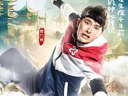 湖南卫视#全员加速中#八卦寻龙诀海报