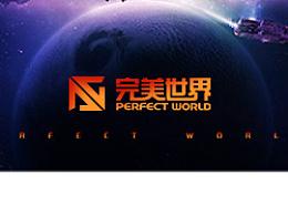 完美世界-原创