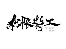 字体设计-第103期