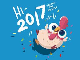 嗨鸡年 - Hi 2017