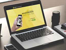 柠檬新营销 - 网页设计