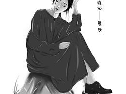 《异闻随记》漫画同人2