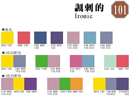 配色方案整理—6