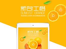 橙子详情页