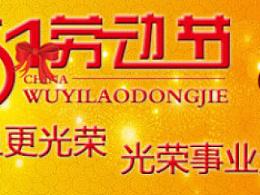 劳动节banner设计