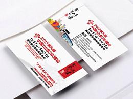【青众设计】—2013年中国(山东)年博会—全案设计