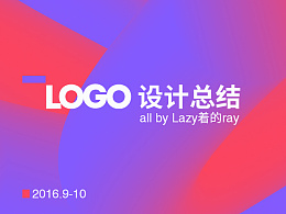 2016.9~10  logo&字体设计