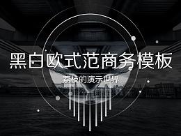【荔枝出品】黑白极简商务模板详情页