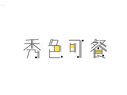 字体设计-秀色可餐
