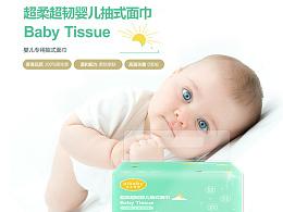婴儿抽式纸巾包装设计