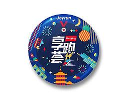 享跑荟2017-南京站胸章设计
