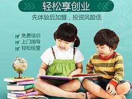 手机端招商广告页02