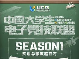 UCG竞技联盟海报-二张