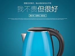 新品电热水壶 烧水壶 详情页