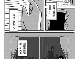 微漫画|晚安
