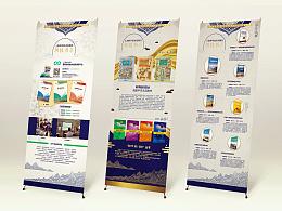 中国教育博览会——上海科技社易拉宝