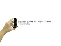 住宅区规划参数化设计与建筑单体设计