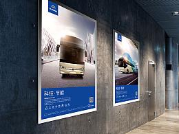 去年的某客车品牌产品广告