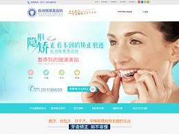 杭州格莱美齿科隐形矫正专题