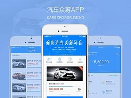 汽车众筹App