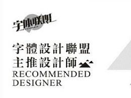 字体设计联盟推荐设计师第三季