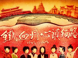 中国远征军沙画《铁血丹心滇缅路》清明节纪念抗战七十周年