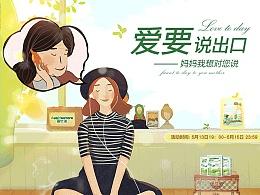 爱优诺品牌母亲节朋友圈宣传视频
