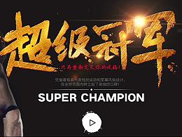 Undefeated官方旗舰店首页+海报设计/原创-电商视觉海报/首页