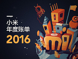 小米-2016年度账单 H5